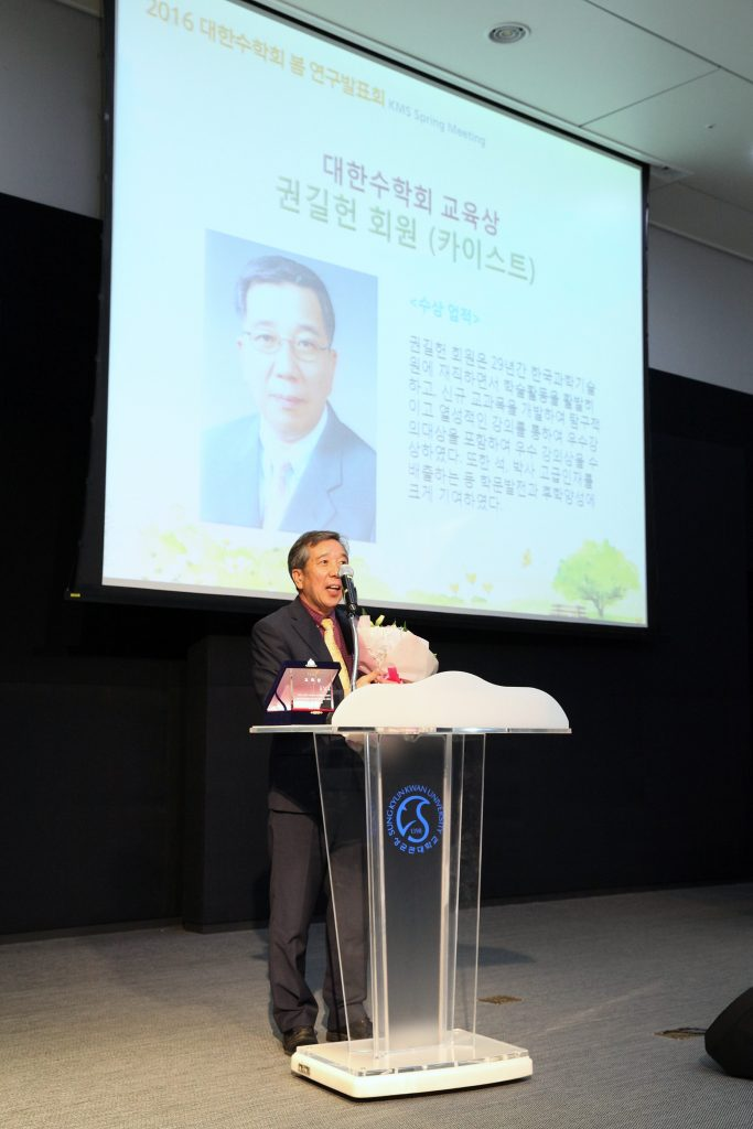 권길헌 교수님