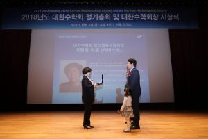 Professor Hyungryul Baik Receives KMS Sangsan Prize for Young Mathematicians