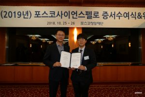 Ji, Hong-Chang Receives POSCO Science Fellowship 2019