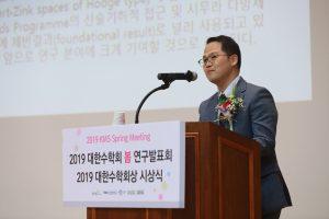 김완수 교수, 2019년 대한수학회 논문상 수상