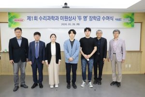 """""""Miwon Du-Myeong Scholarship"""" expanded to the Dept. of Mathematical Sciences"""