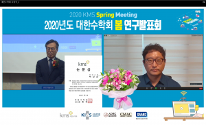Professor Sanghoon Baek receives the Excellence Research Award from the Korean Mathematical Society