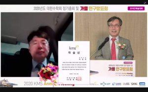 이창옥 교수, 2020년 대한수학회 학술상 수상 및 한국산업응용수학회 차기 회장으로 선출돼