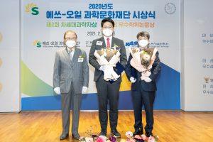 동문 박종호 박사, 제10회 에쓰오일우수학위논문상 수상