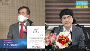 강문진 교수, 2021년 대한수학회 논문상 수상