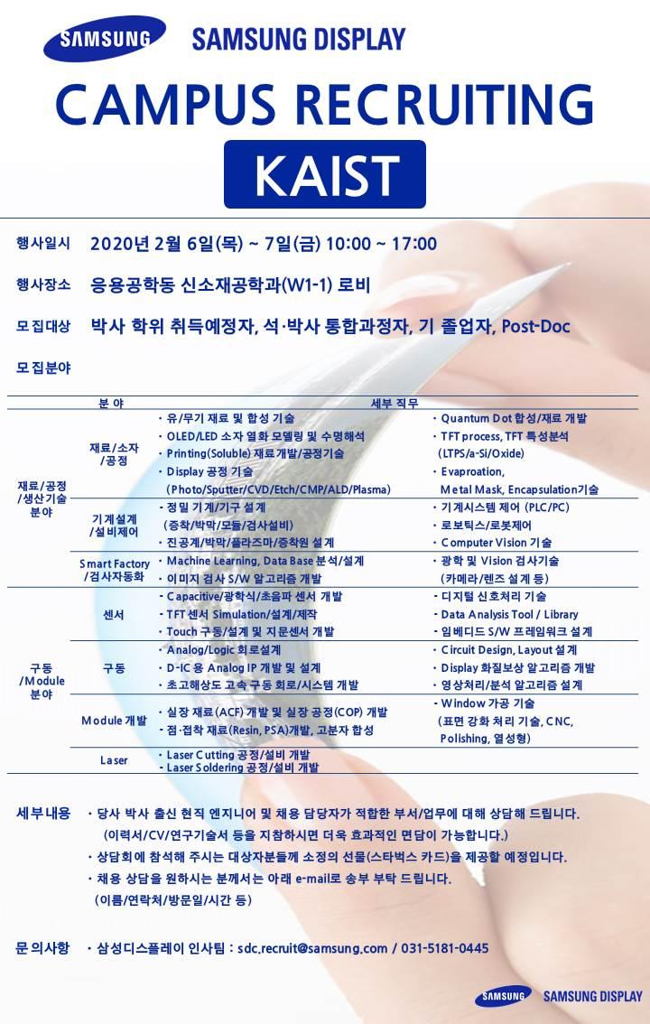 삼성디스플레이2월KAIST리크루팅.jpg