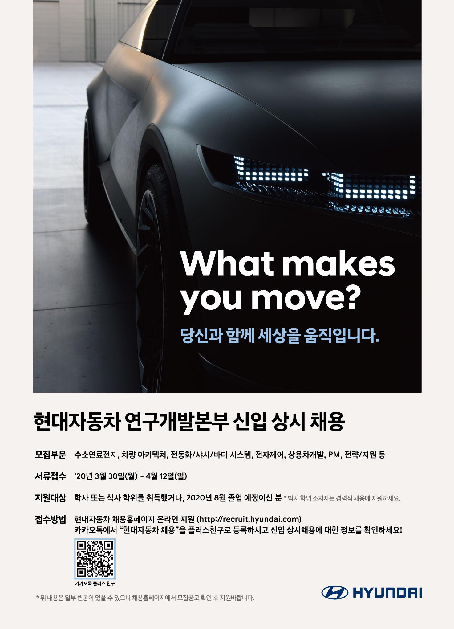 2020_현대자동차-포스터.jpg