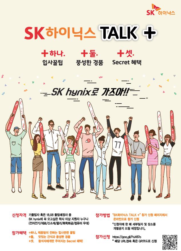 2018_SK하이닉스 TALK + 수시 채용설명회(최종)_1.png