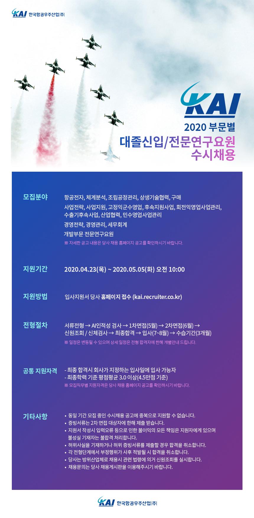 (한국항공우주산업)_2020상반기_신입 수시채용_공고.jpg