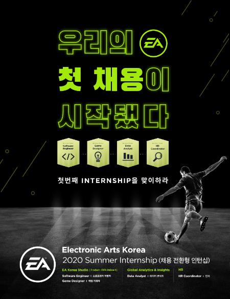 EA Korea 메인 이미지.png