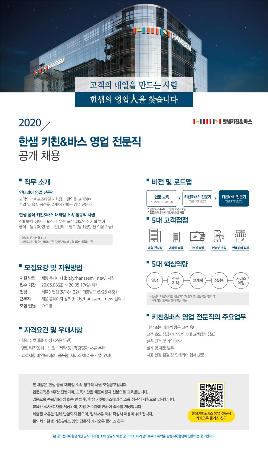 2020 한샘 키친&바스 영업 전문직 공개채용 (5월).png