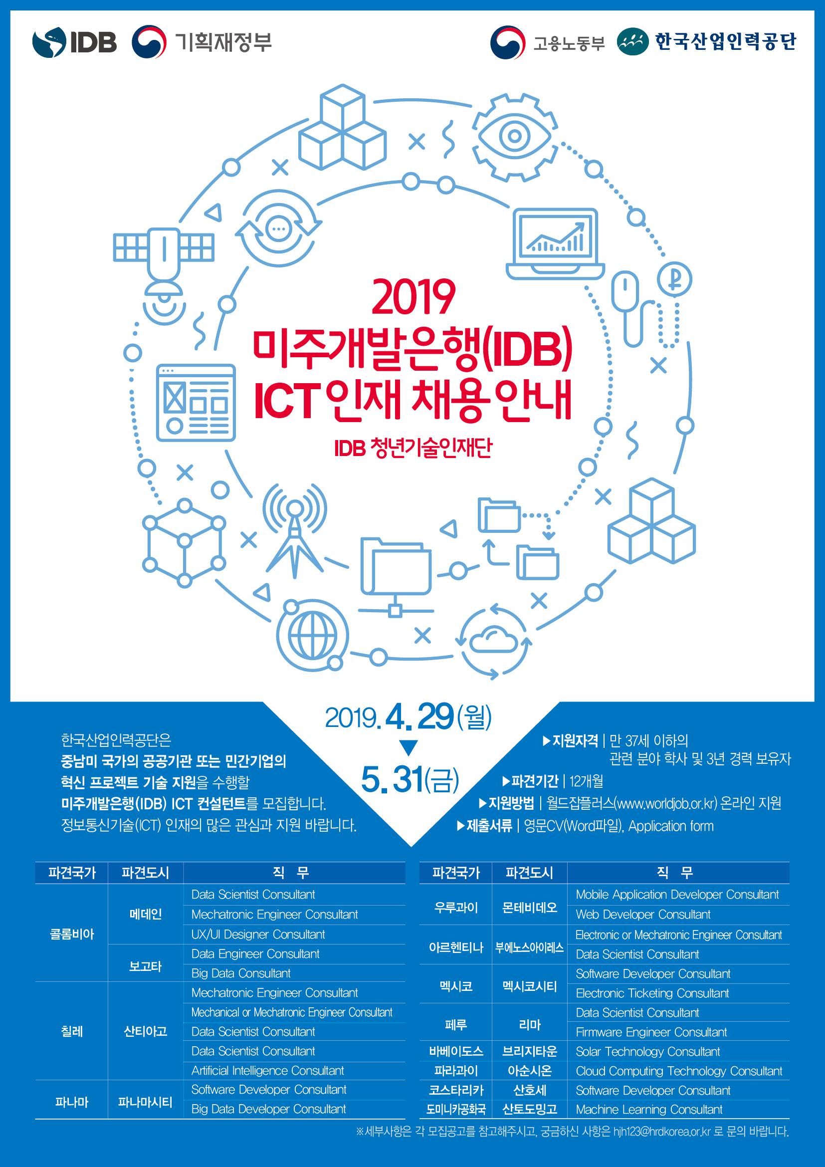 20190520165128734_8_IDB청년기술인재단채용안내문.jpg