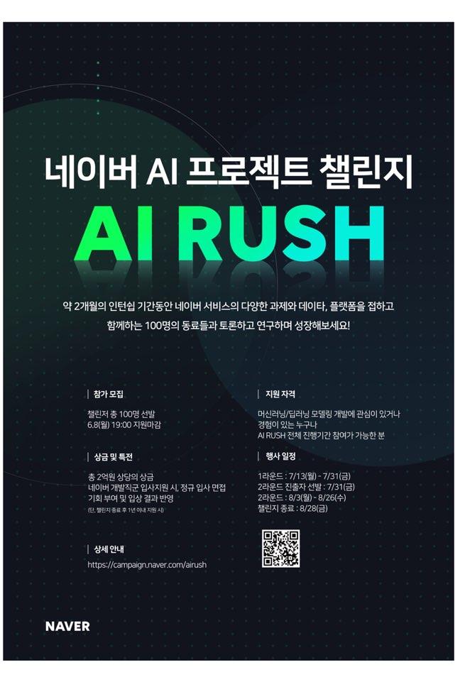 네이버_AI RUSH_포스터.jpg