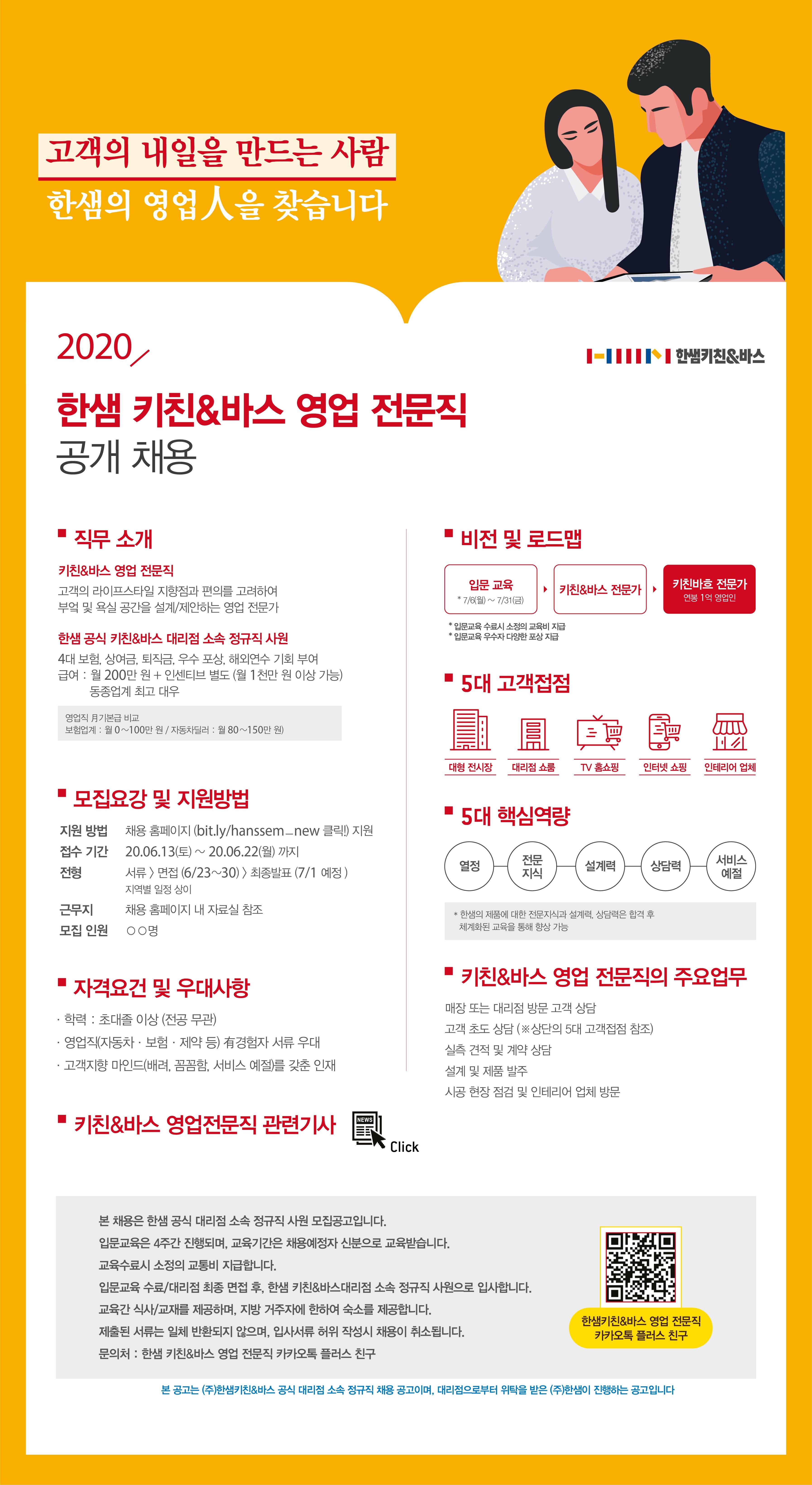 2020 한샘 키친&바스 영업 전문직 공개채용 (6월).jpg