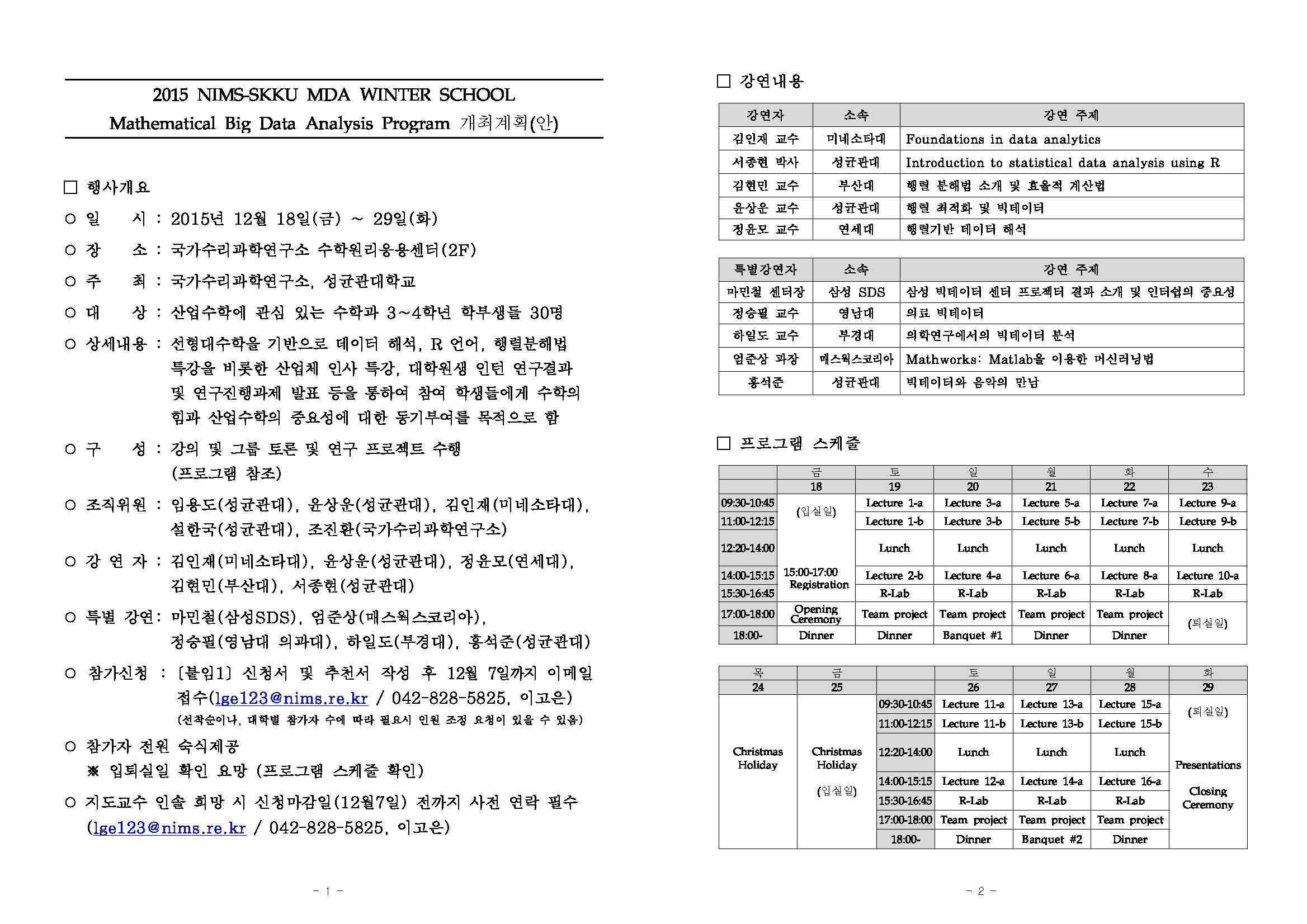 [첨부1] 2015 NIMS-SKKU MDA WINTER SCHOOL 개최 계획안_페이지_1.jpg