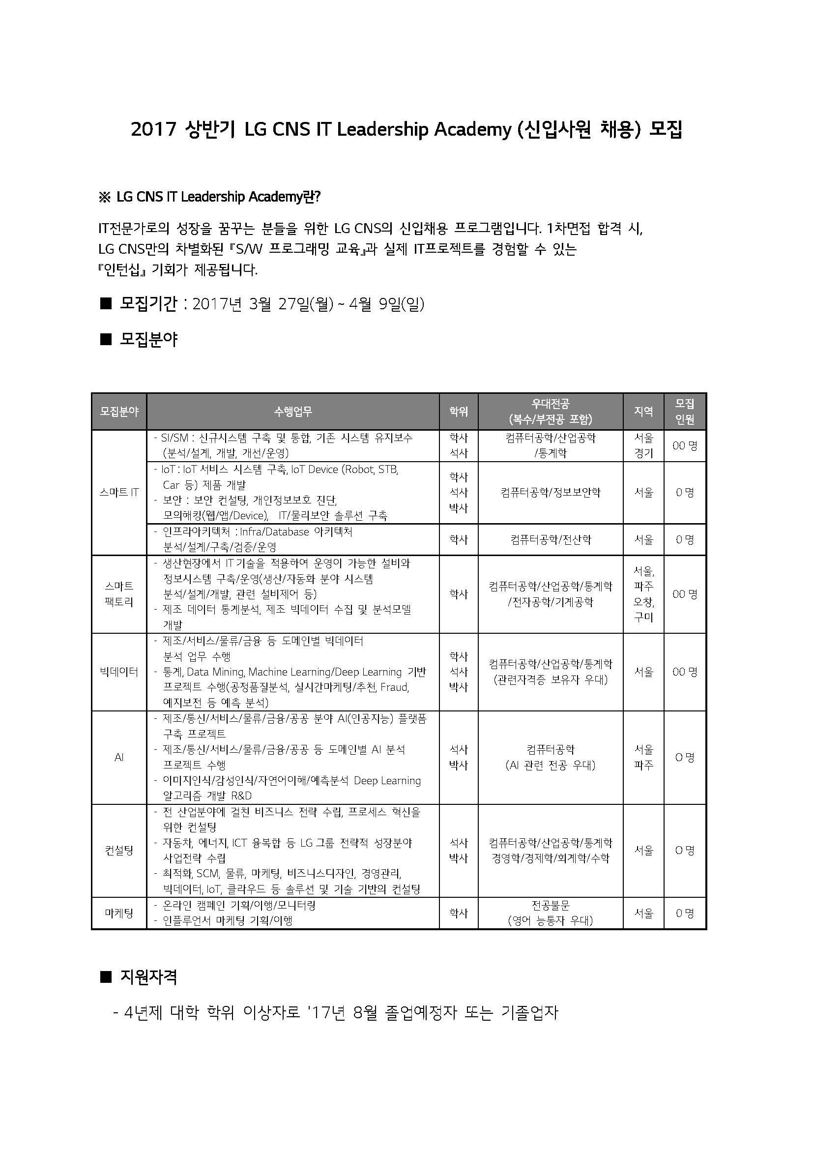 모집요강_LG CNS 2017_0324_페이지_1.jpg