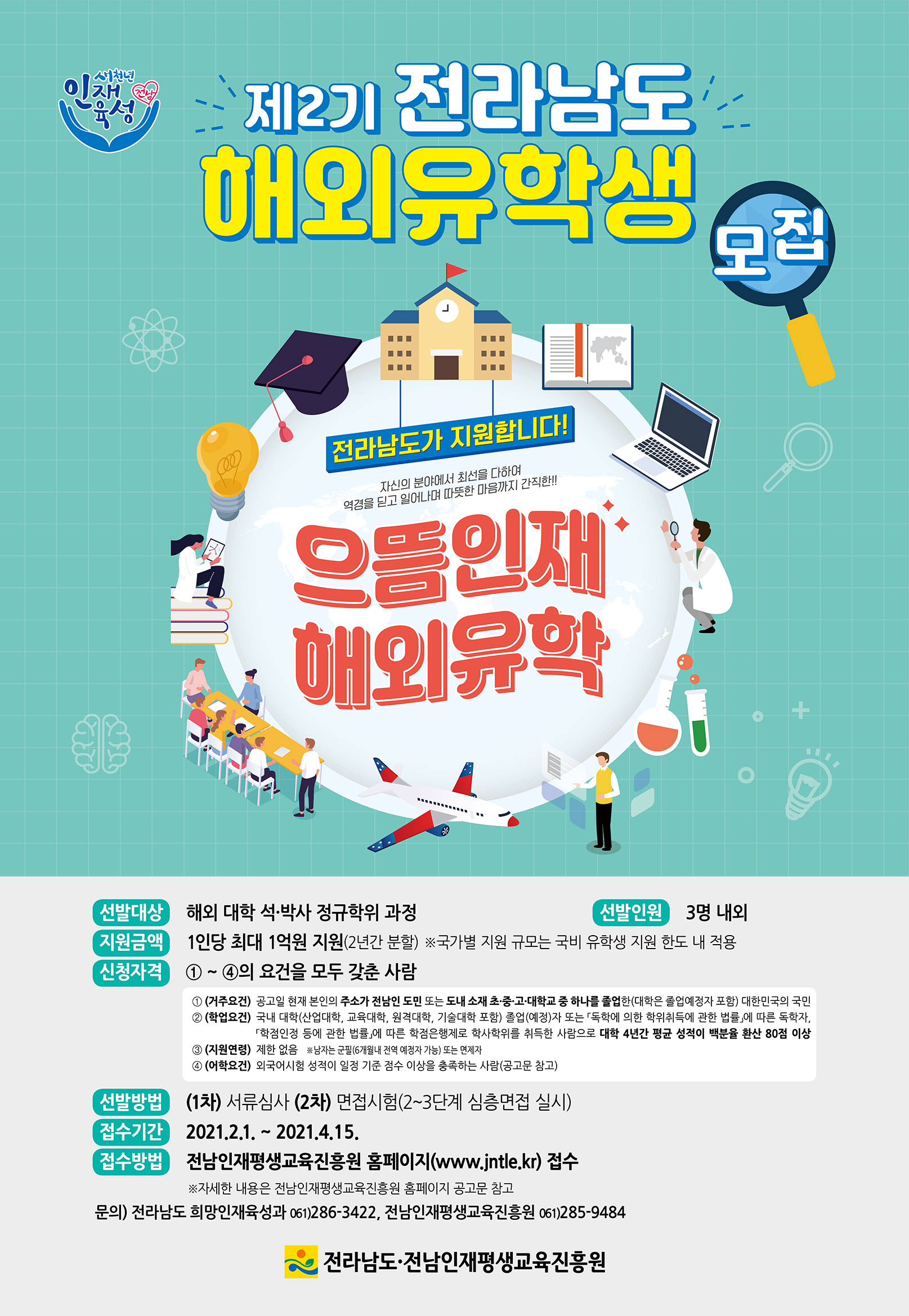 ★해외유학생 포스터(연장)_rs.jpg