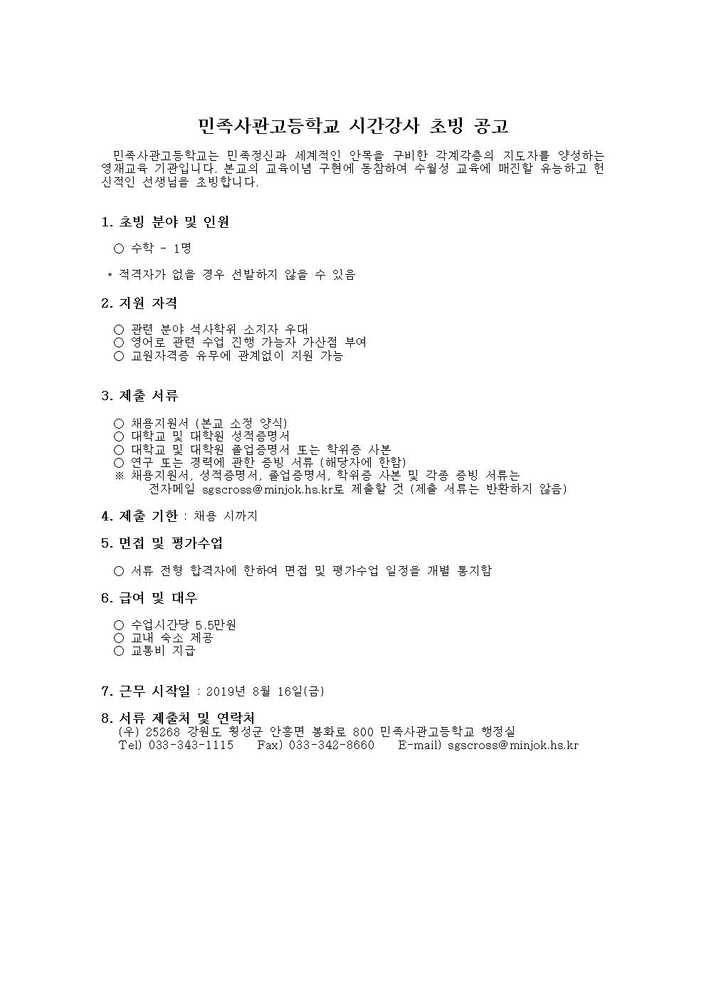 2019-1학기_시간강사초빙(수학)-0717001.jpg