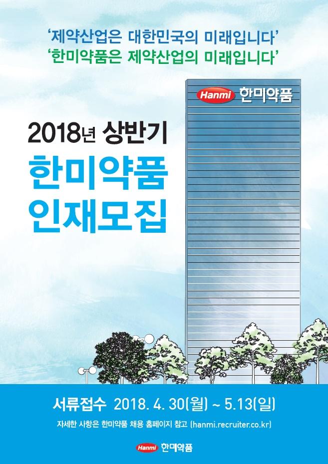 2018_상반기_한미약품_인재채용.jpg