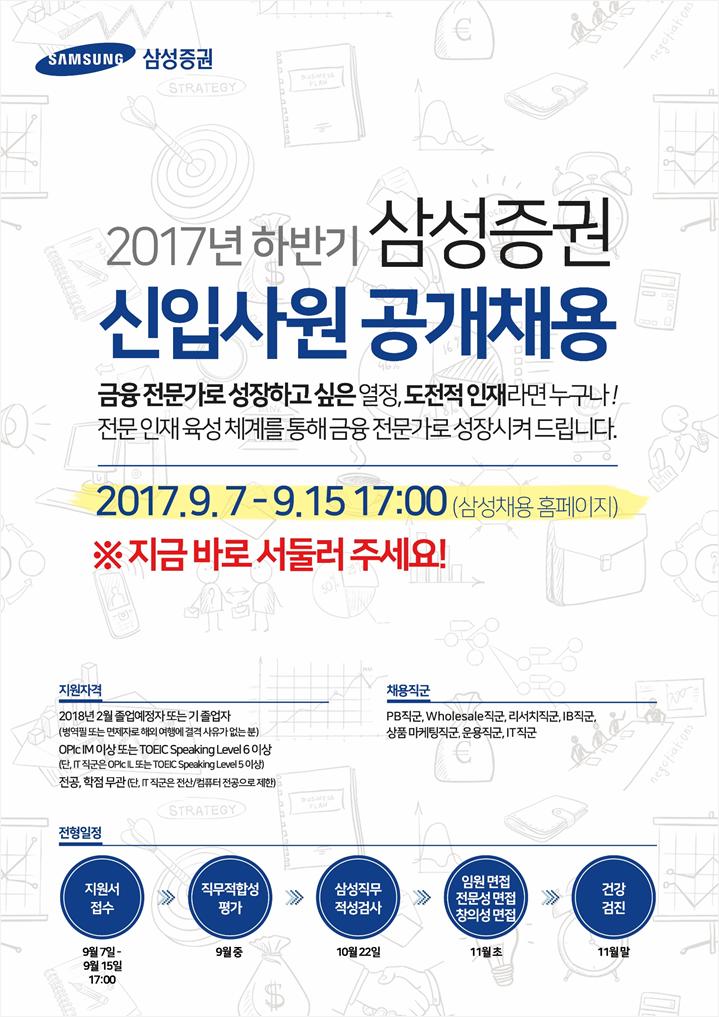 삼성증권 신입사원 공개채용.png