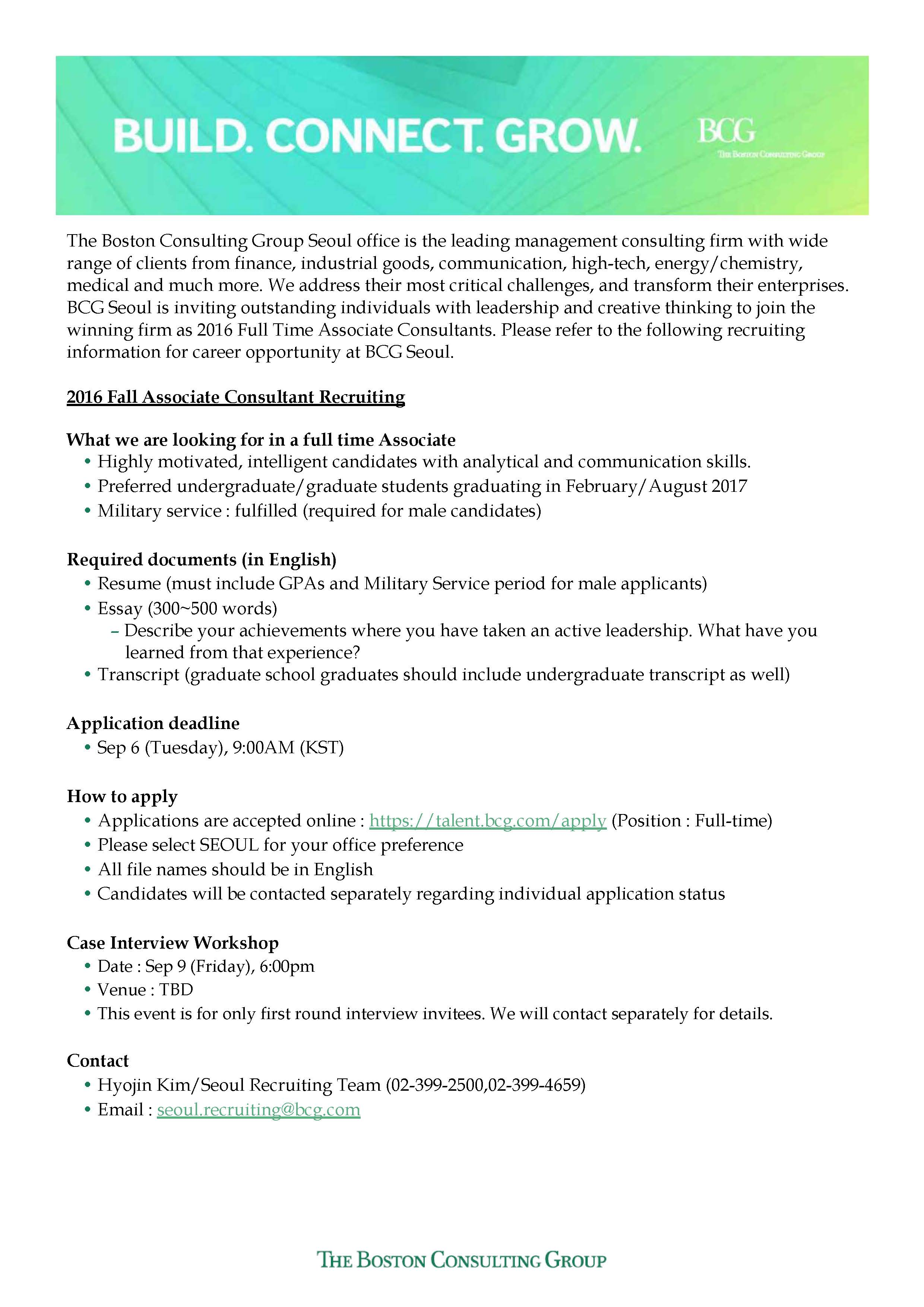 BCG SEO_2016 Fall Associate recruiting_페이지_1.jpg