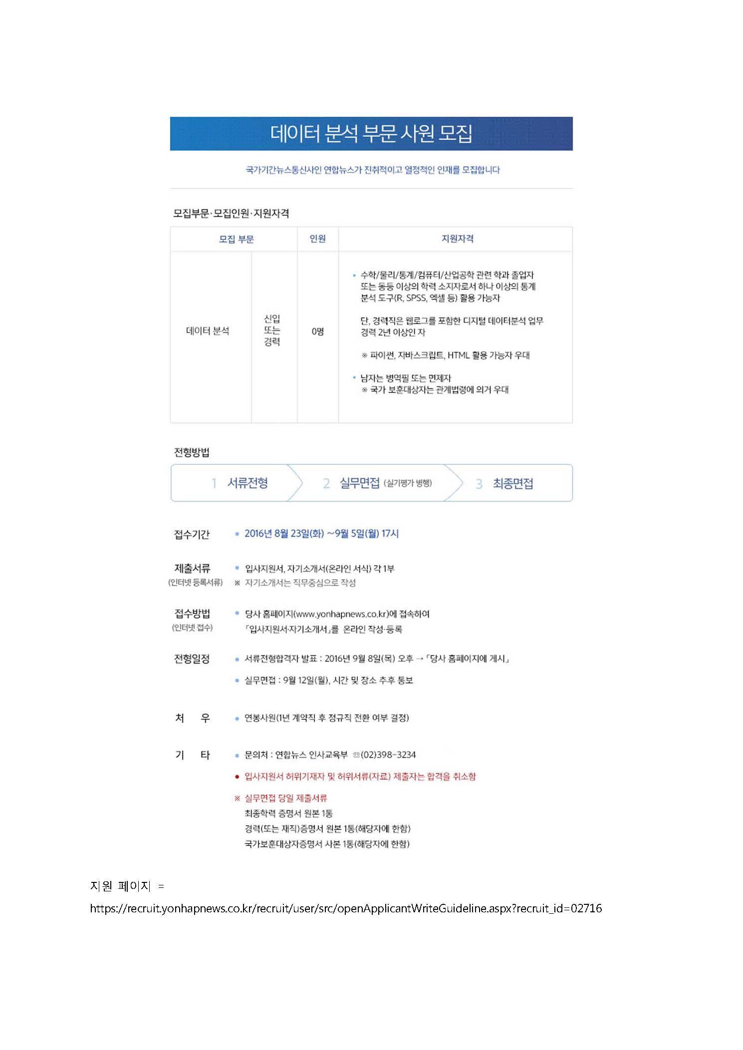 연합뉴스_데이터분석사%.jpg