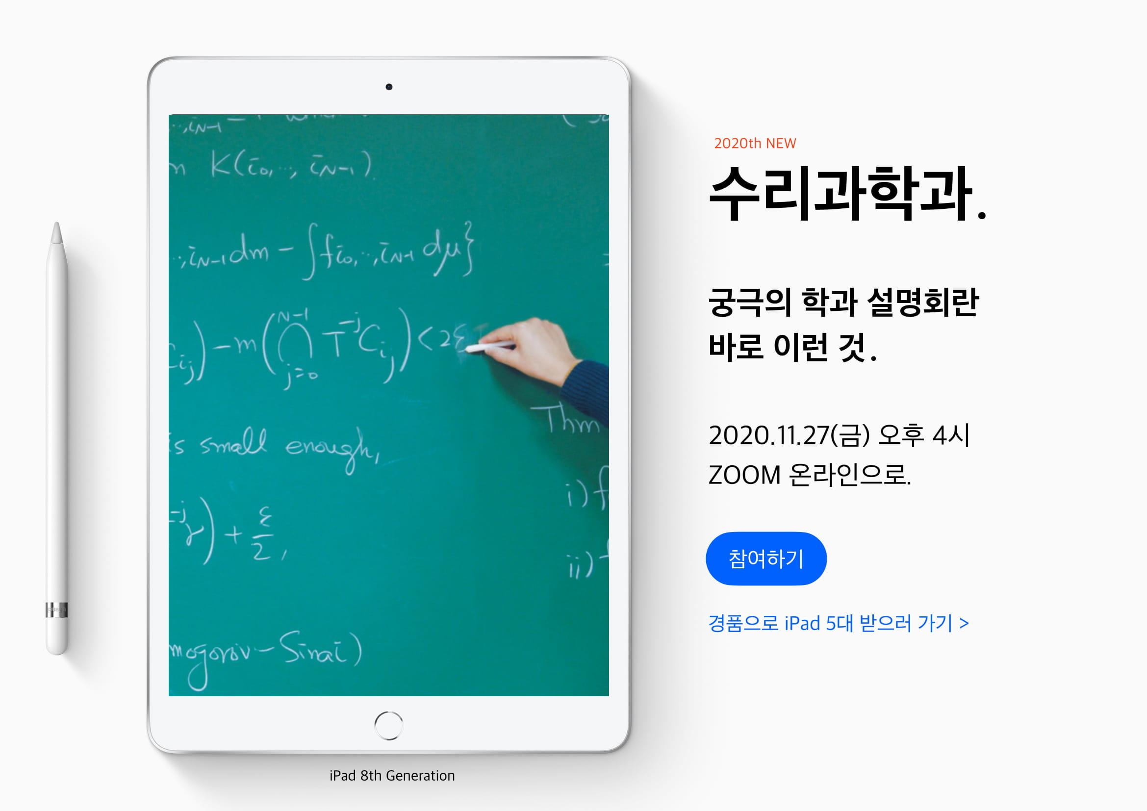 2020년 수리과학과 학과설명회 포스터-1.jpg