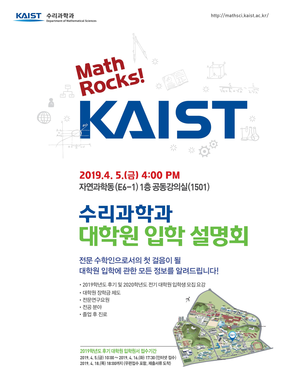 수리학과 대학원입학설명회.jpg