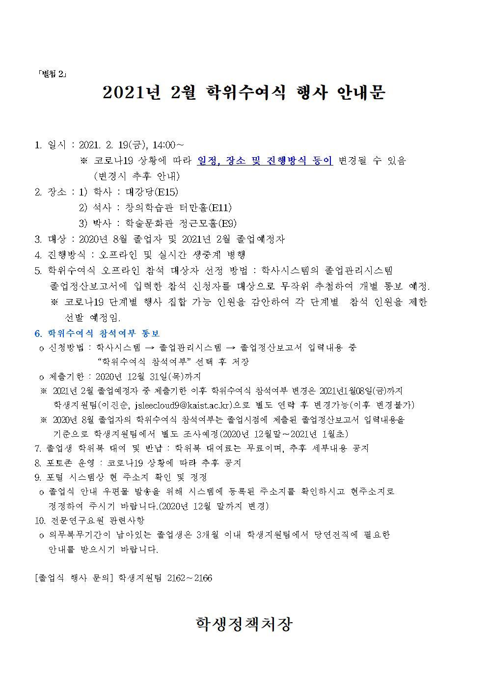 2021년 2월 학위수여식 행사 안내문 최종(학과 배포용)001.jpg