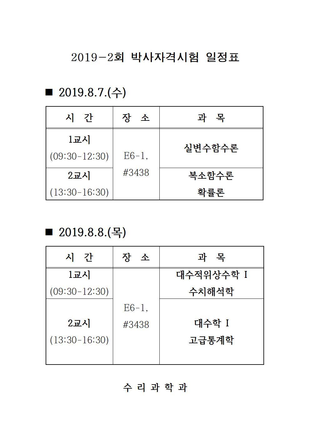 2019-2회 박사자격시험일정표_게시문001.jpg