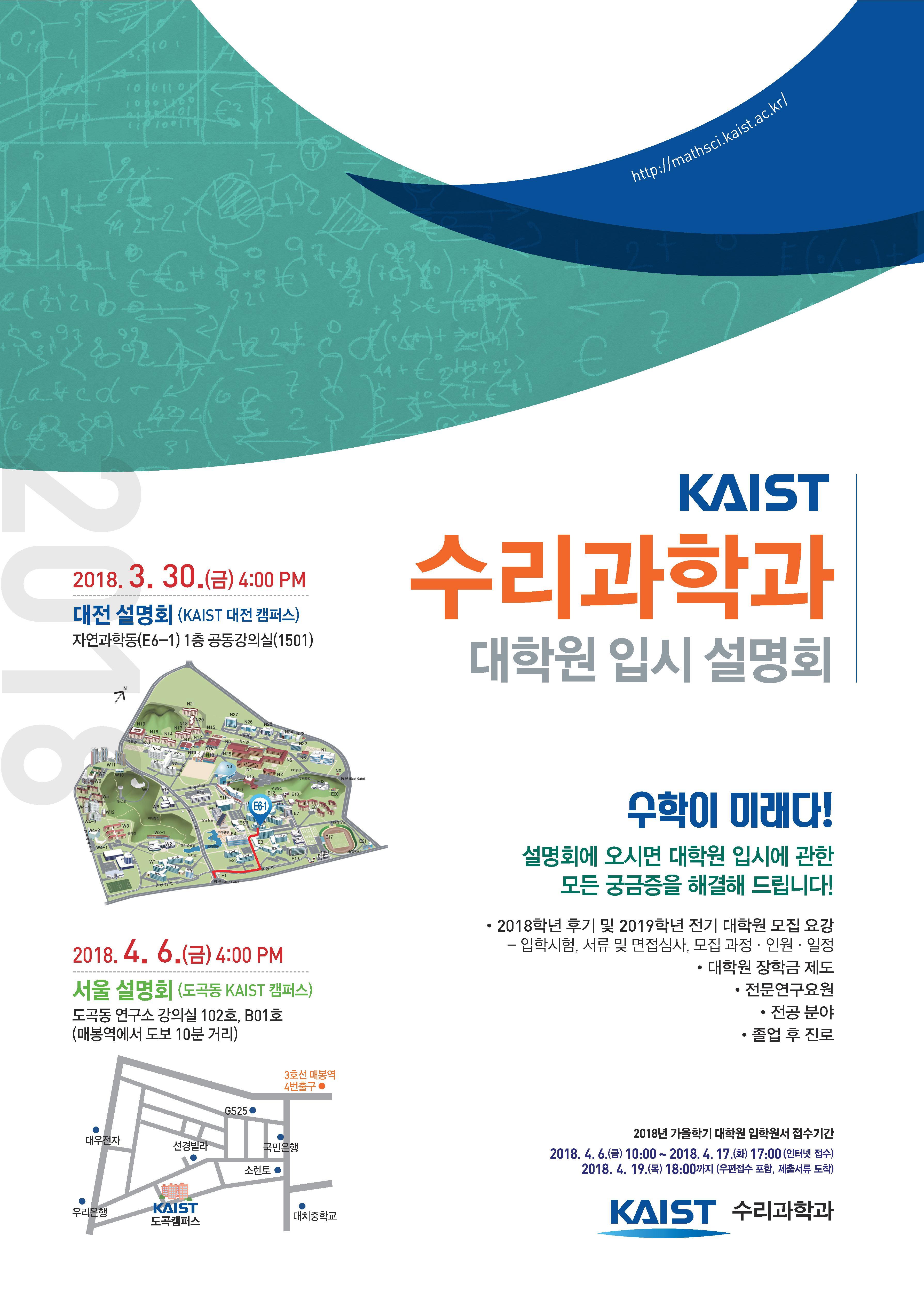 수리과학과 입시설명회 포스터(최종)_2018 봄.jpg