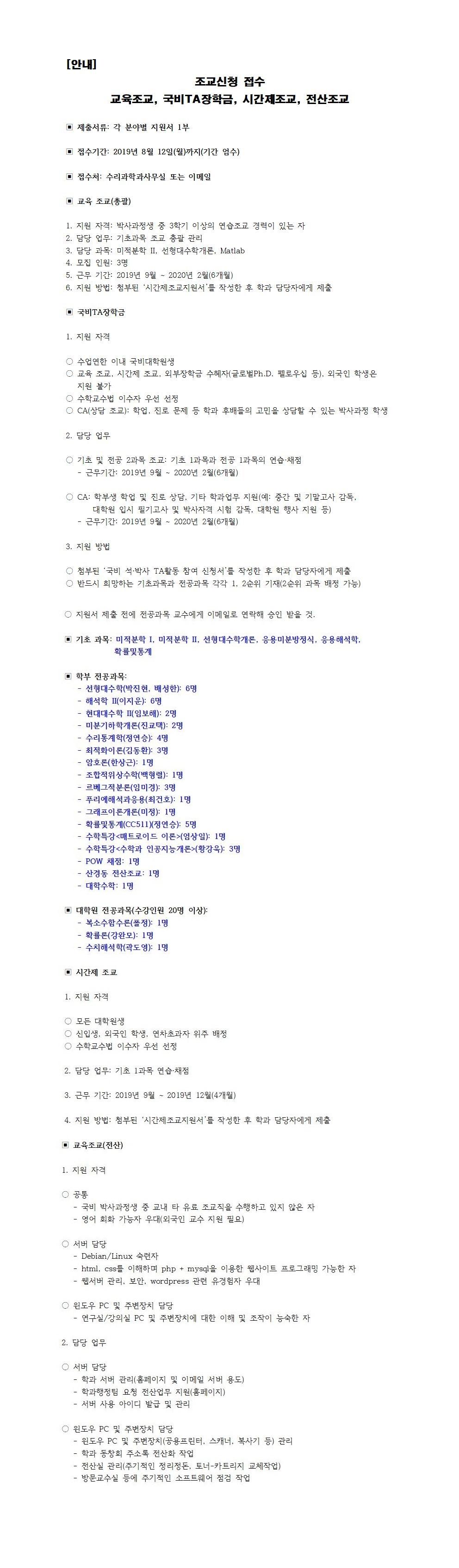 2019학년 가을학기 조교모집 공지004.jpg