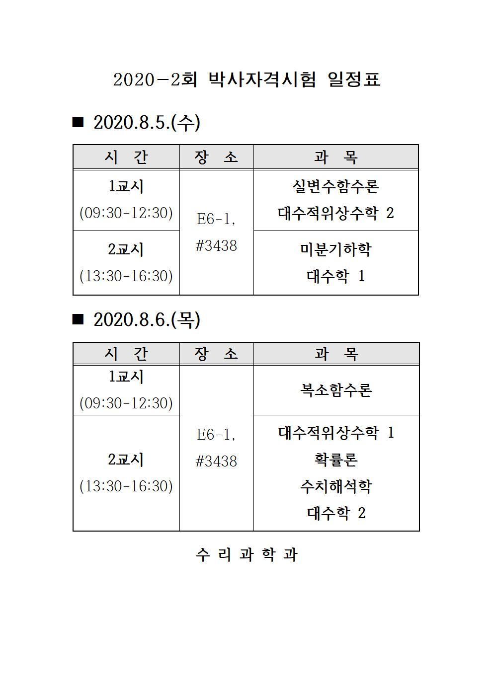 2020-2회 박사자격시험일정표_게시문001.jpg