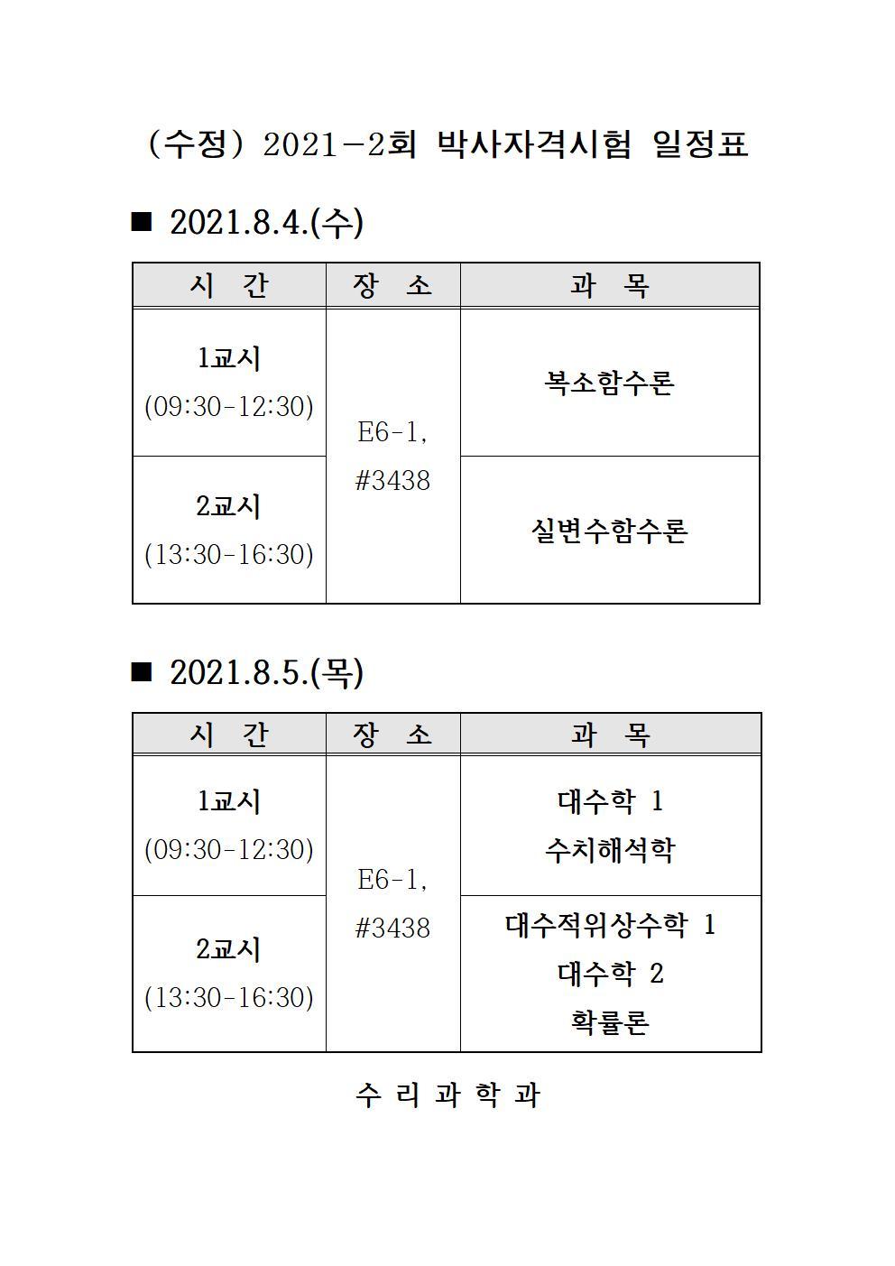 2021-2회 박사자격시험일정표_게시문001.jpg