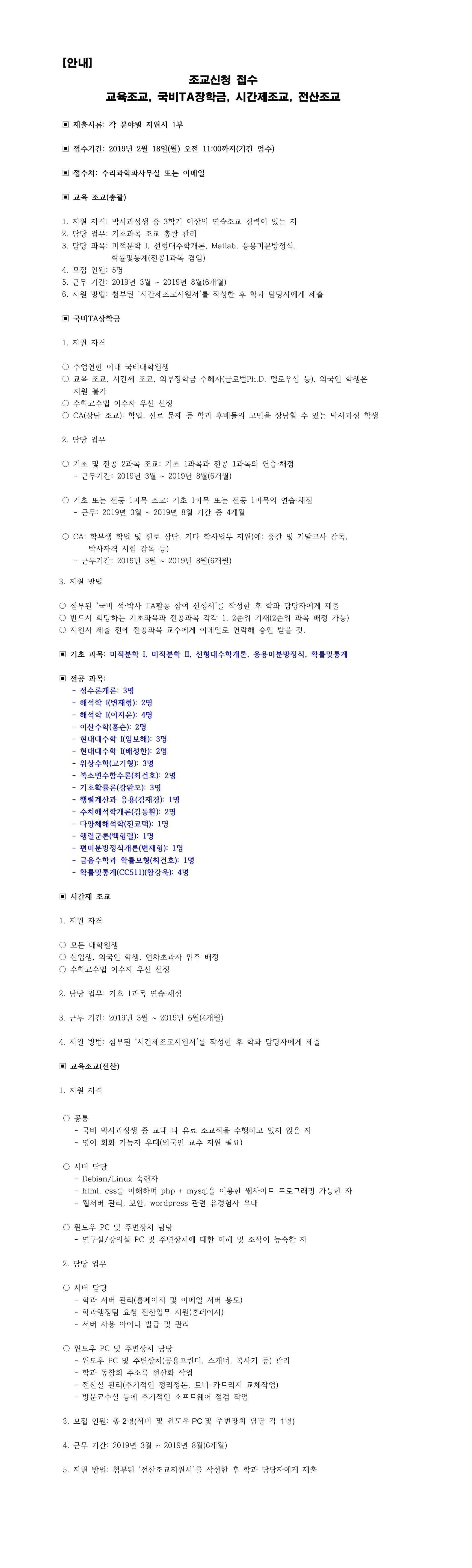 2019학년 봄기 조교모집 공지.jpg
