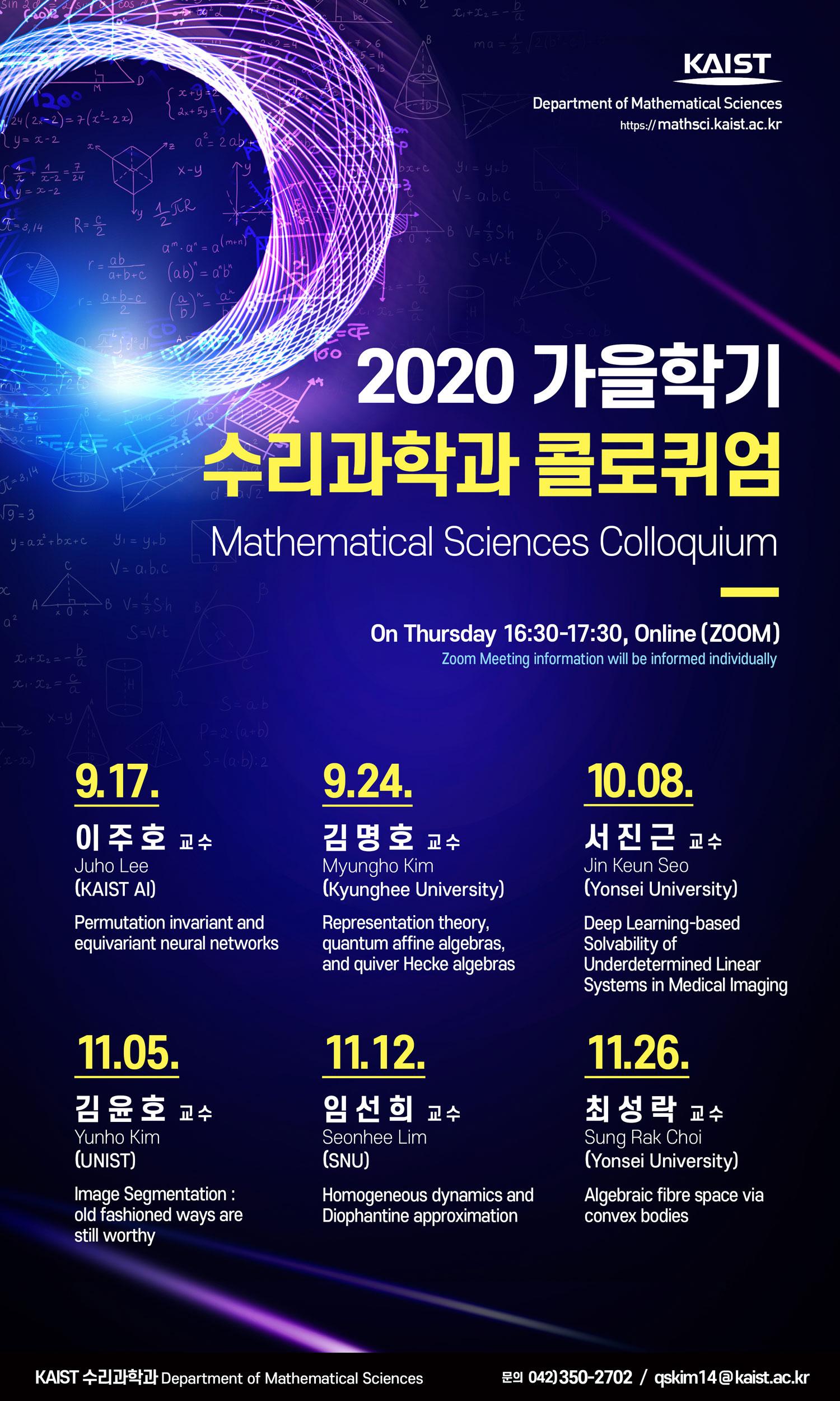 mathcolloquium20Fall.jpg