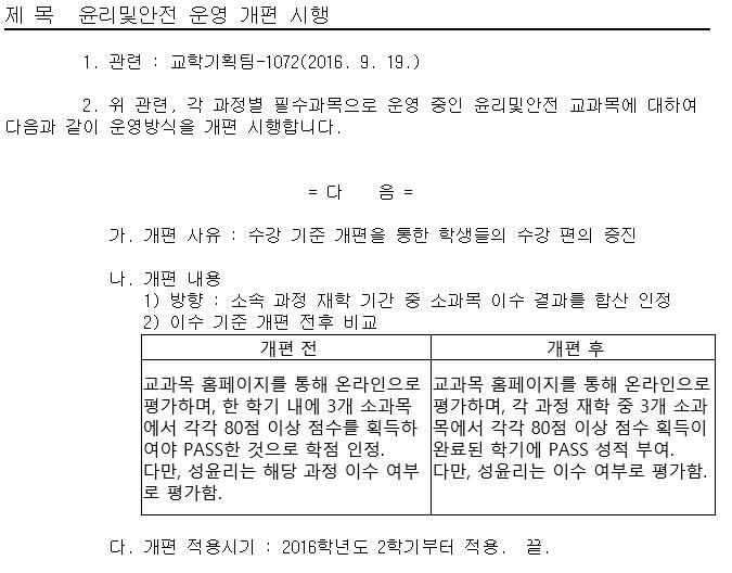 윤리안전운영개편시행.jpg