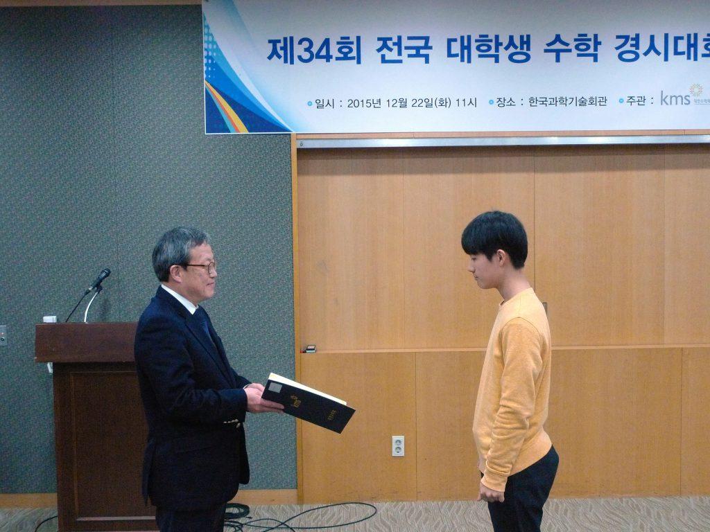 대학생수학경시대회 박성혁 학생 대상 수상